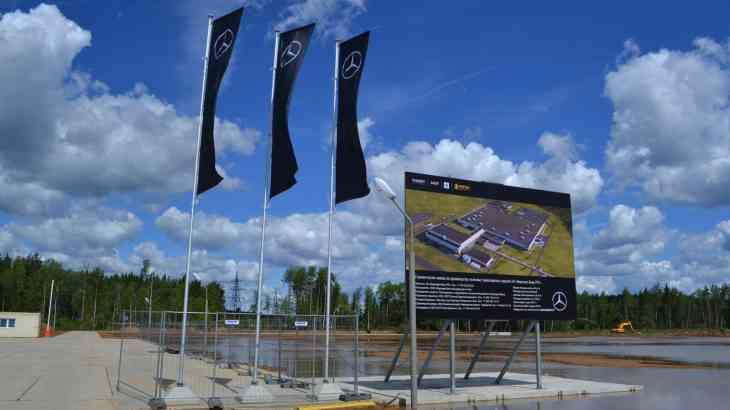 Фундамент нового завода Mercedes-Benz в России заложен