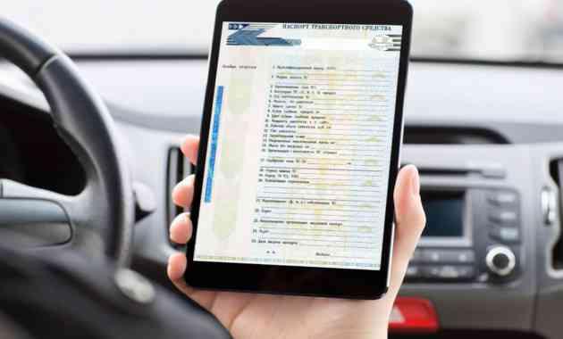 Минпромторг перечислил основные преимущества электронных ПТС